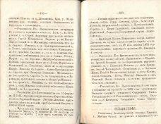 Епарх.ведомости (Саратов) 1875 год - 10