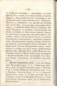 Епарх.ведомости (Саратов) 1875 год - 11