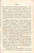 Епарх.ведомости (Саратов) 1875 год - 12