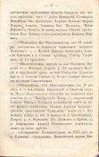 Епарх.ведомости (Саратов) 1875 год - 1