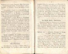Епарх.ведомости (Саратов) 1875 год - 2