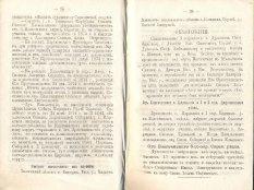 Епарх.ведомости (Саратов) 1875 год - 3