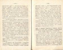 1875 год