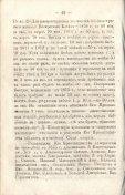 Епарх.ведомости (Саратов) 1875 год - 4