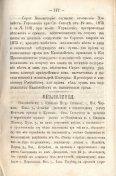 Епарх.ведомости (Саратов) 1875 год - 6