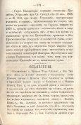 Епарх.ведомости (Саратов) 1875 год - 7