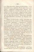 Епарх.ведомости (Саратов) 1875 год - 8