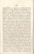 Епарх.ведомости (Саратов) 1875 год - 9