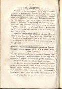 Епарх.ведомости (Саратов) 1876 год - 12