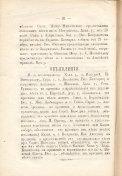 Епарх.ведомости (Саратов) 1876 год - 1