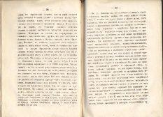 Епарх.ведомости (Саратов) 1876 год - 2