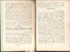 Епарх.ведомости (Саратов) 1876 год - 3