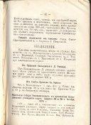 Епарх.ведомости (Саратов) 1876 год - 5