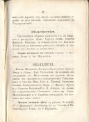 Епарх.ведомости (Саратов) 1876 год - 6