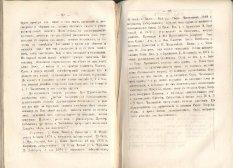 Епарх.ведомости (Саратов) 1876 год - 7