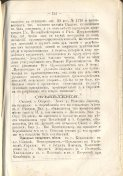 Епарх.ведомости (Саратов) 1876 год - 9