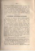 Епарх.ведомости (Саратов) 1877 год - 10