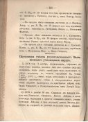 Епарх.ведомости (Саратов) 1877 год - 11
