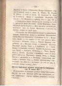 Епарх.ведомости (Саратов) 1877 год - 12