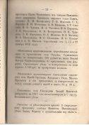 Епарх.ведомости (Саратов) 1877 год - 1