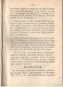 Епарх.ведомости (Саратов) 1877 год - 5