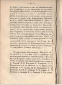 Епарх.ведомости (Саратов) 1877 год - 6
