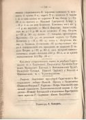 Епарх.ведомости (Саратов) 1877 год - 7