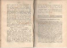 Епарх.ведомости (Саратов) 1877 год - 8