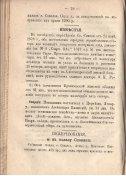 Епарх.ведомости (Саратов) 1877 год - 9
